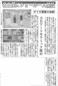 リサイズ 中部経済新聞 掲載記事 ブログ用