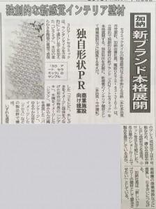 0731 中部経済新聞 ブログ用